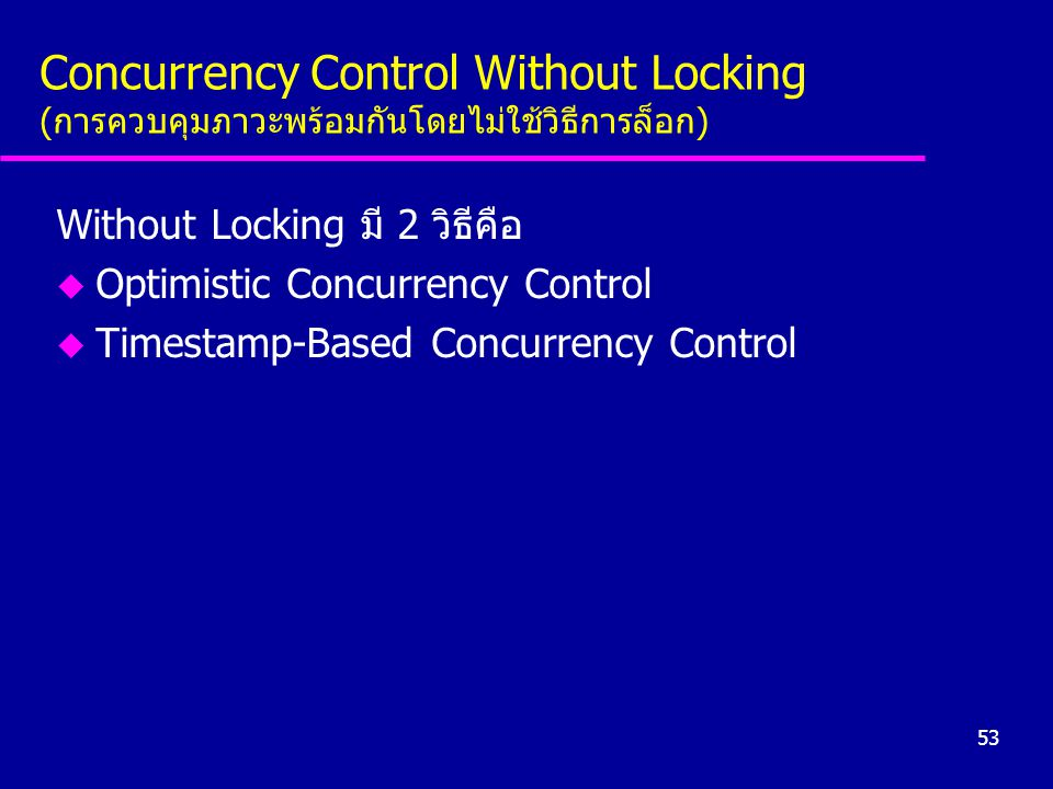 Without Locking มี 2 วิธีคือ Optimistic Concurrency Control
