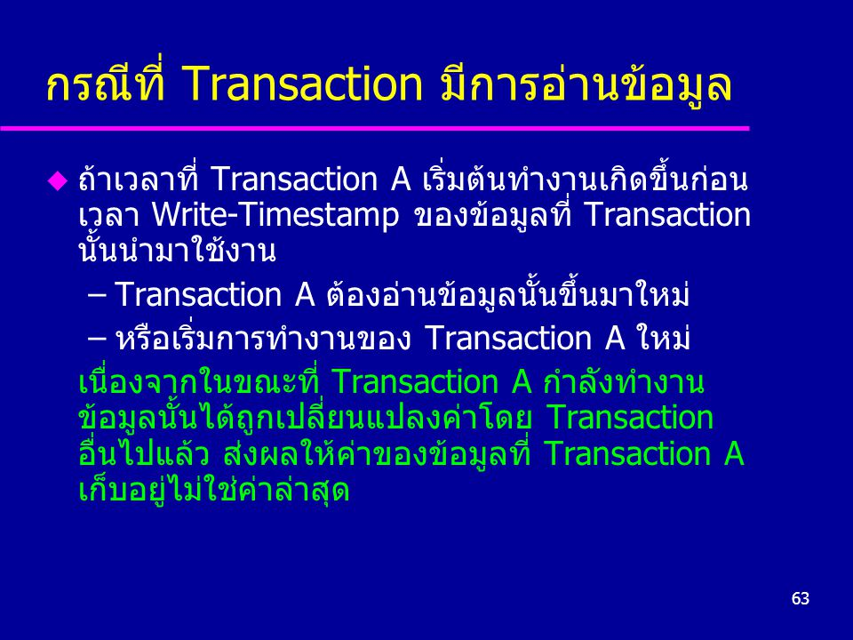 กรณีที่ Transaction มีการอ่านข้อมูล