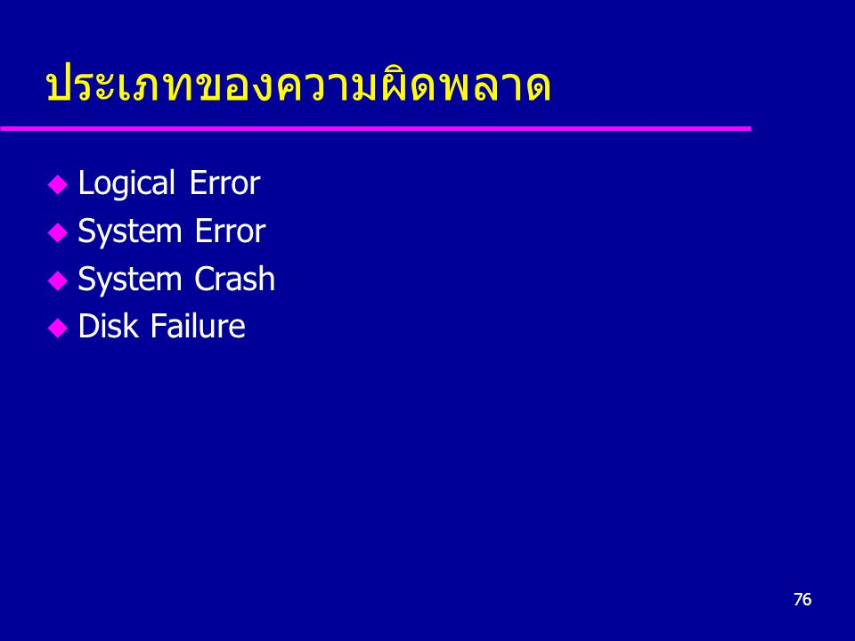 ประเภทของความผิดพลาด