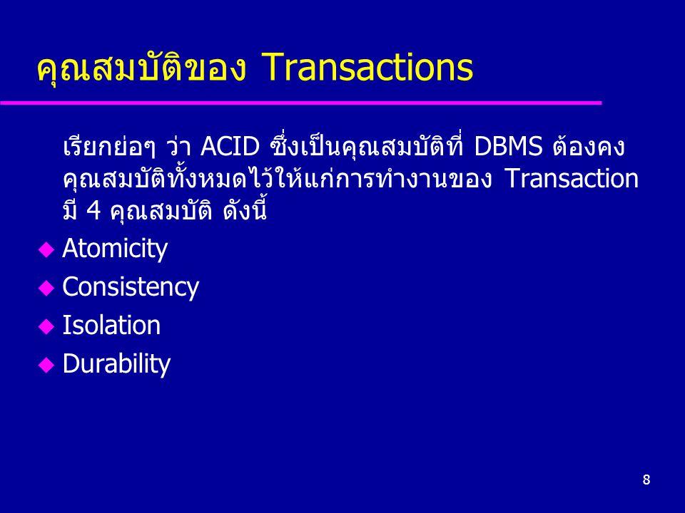 คุณสมบัติของ Transactions