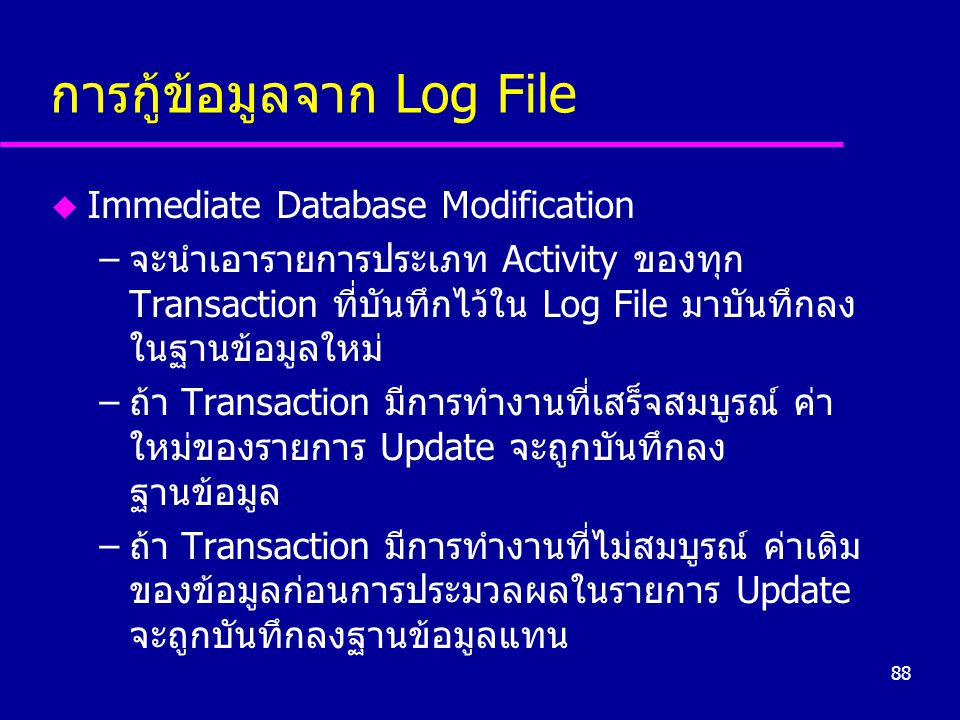 การกู้ข้อมูลจาก Log File