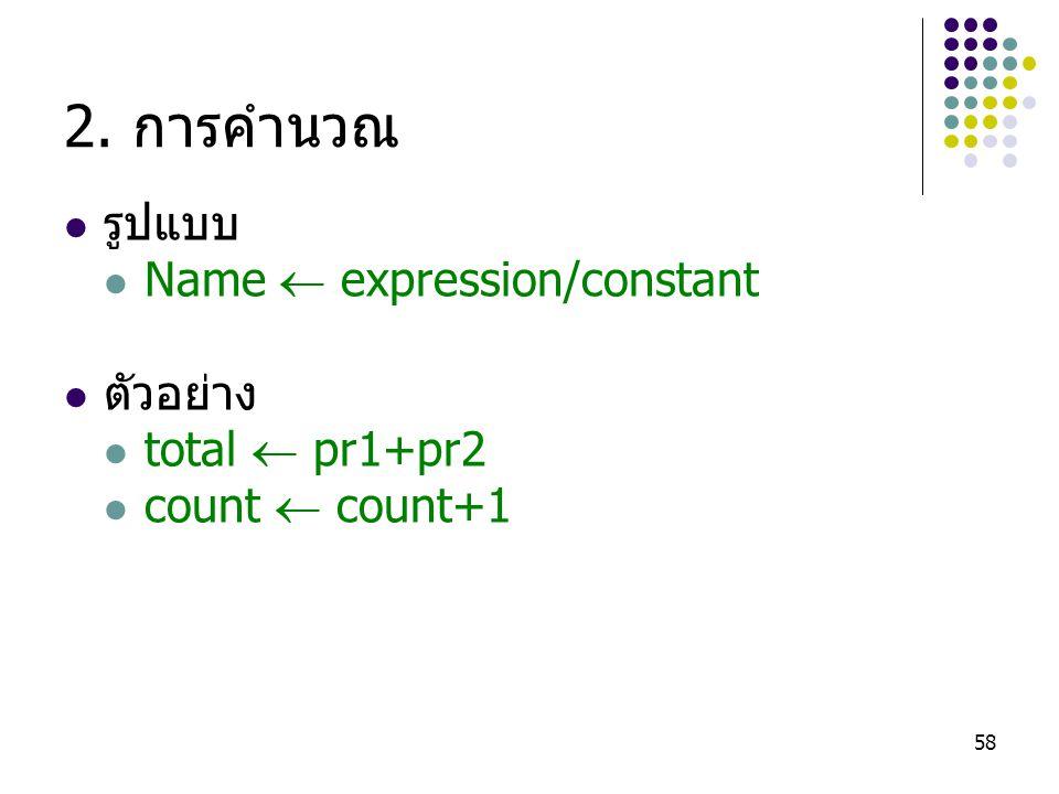 2. การคำนวณ รูปแบบ Name  expression/constant ตัวอย่าง total  pr1+pr2