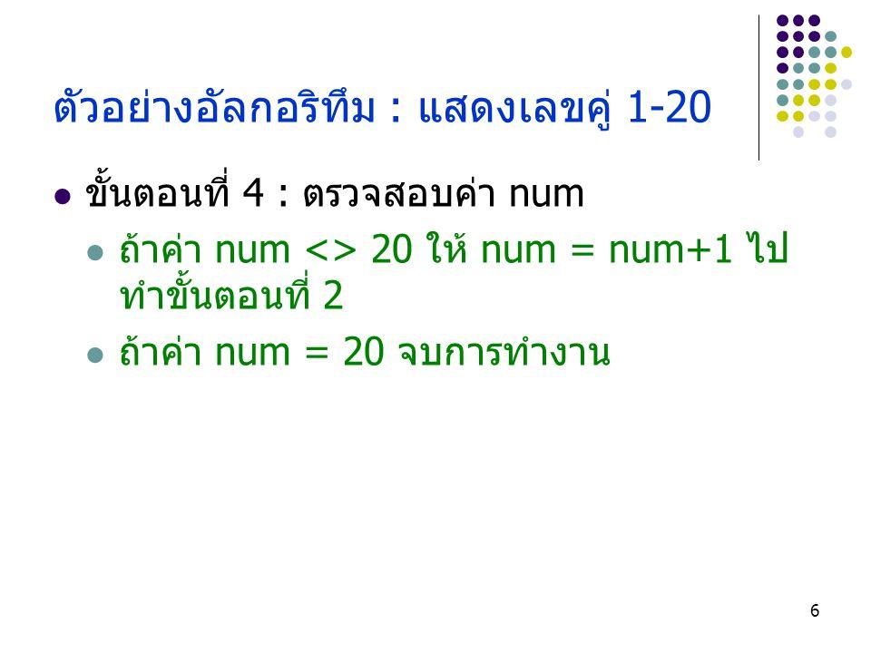 ตัวอย่างอัลกอริทึม : แสดงเลขคู่ 1-20