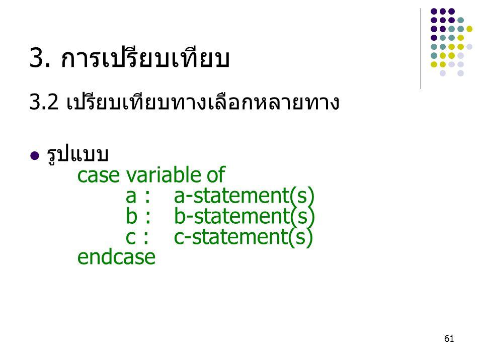 3. การเปรียบเทียบ 3.2 เปรียบเทียบทางเลือกหลายทาง รูปแบบ