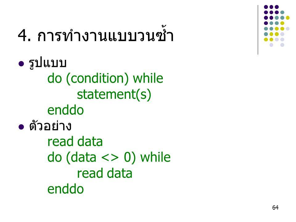 4. การทำงานแบบวนซ้ำ รูปแบบ do (condition) while statement(s) enddo