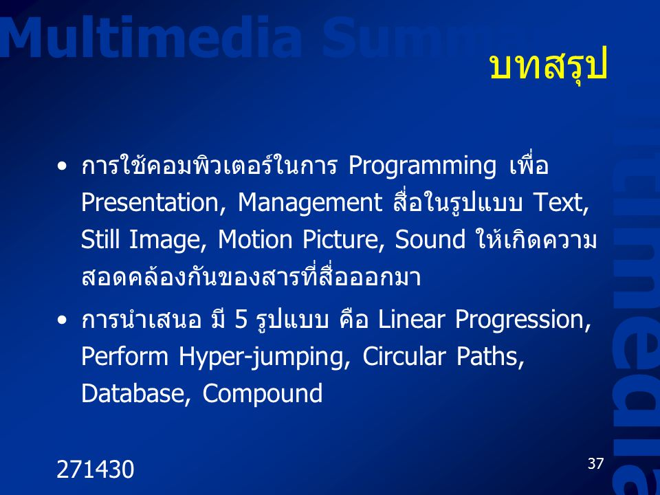 Multimedia Multimedia Summary บทสรุป