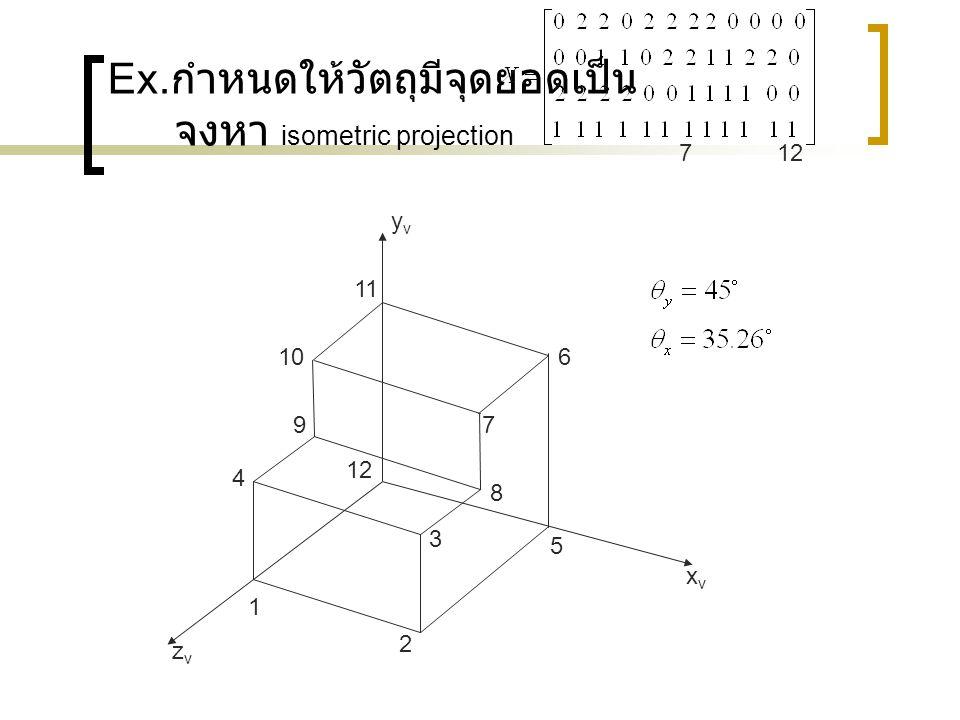 Ex.กำหนดให้วัตถุมีจุดยอดเป็น จงหา isometric projection