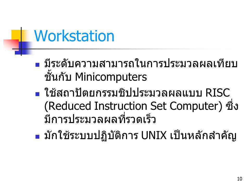 Workstation มีระดับความสามารถในการประมวลผลเทียบชั้นกับ Minicomputers