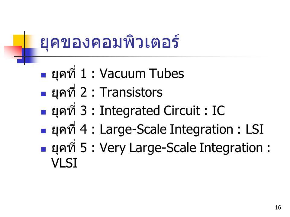 ยุคของคอมพิวเตอร์ ยุคที่ 1 : Vacuum Tubes ยุคที่ 2 : Transistors