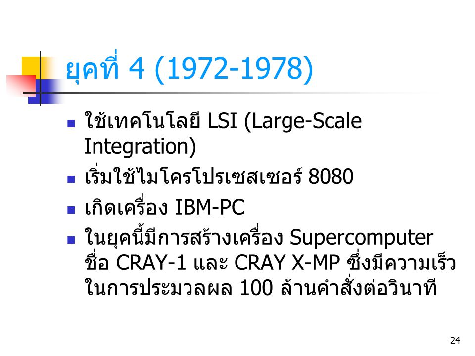 ยุคที่ 4 (1972-1978) ใช้เทคโนโลยี LSI (Large-Scale Integration)