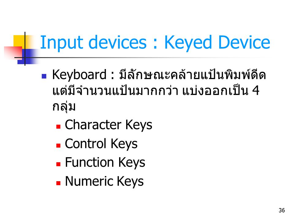 Input devices : Keyed Device