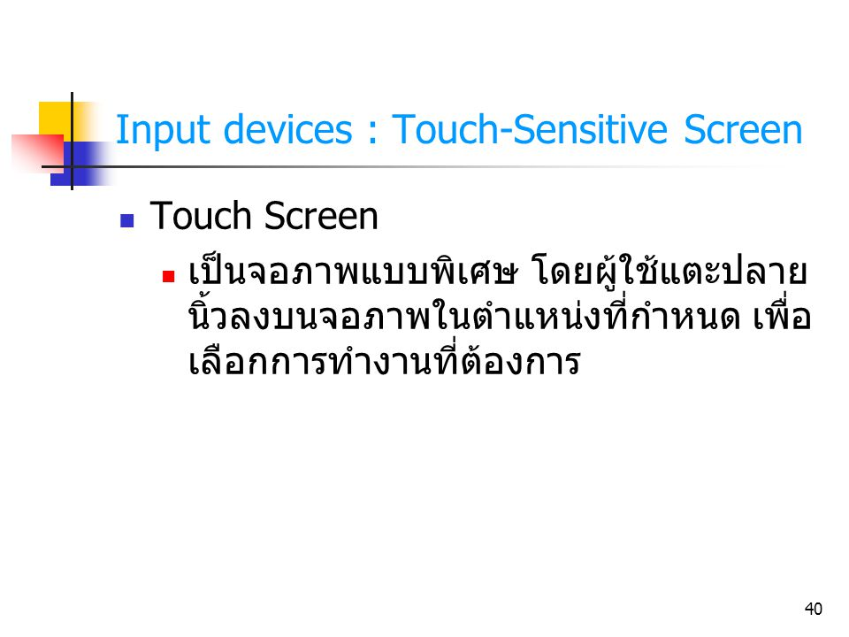 Input devices : Touch-Sensitive Screen