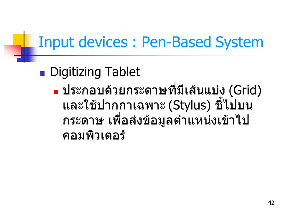 Input devices : Pen-Based System