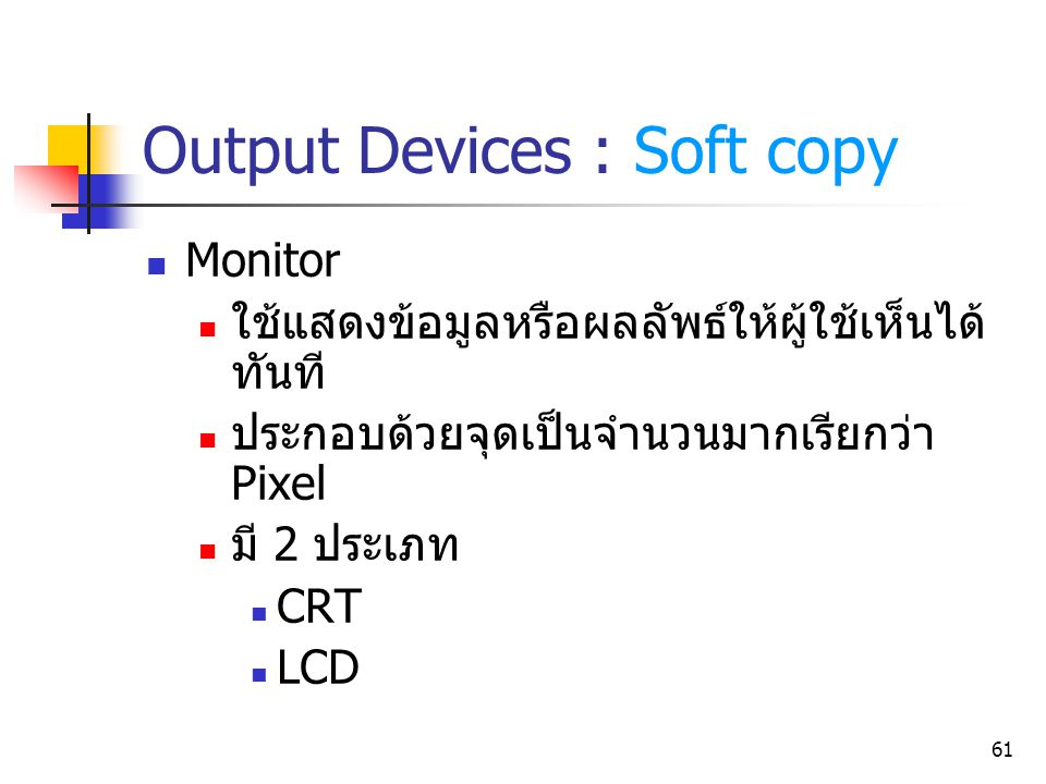 Output Devices : Soft copy