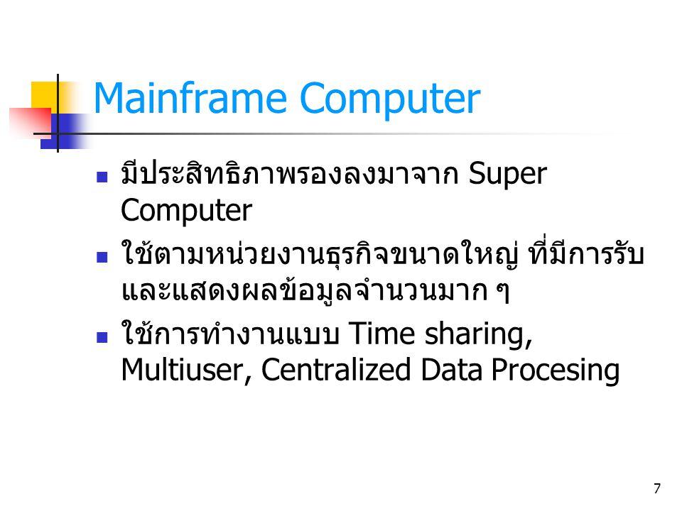 Mainframe Computer มีประสิทธิภาพรองลงมาจาก Super Computer