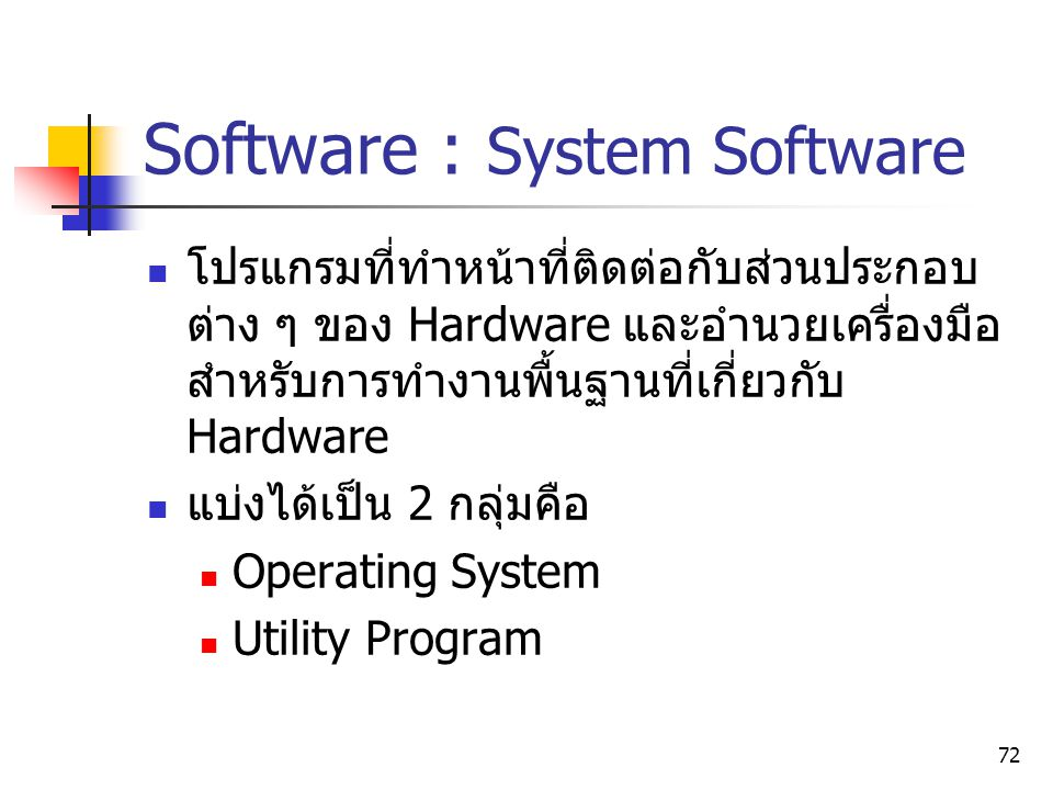 Software : System Software