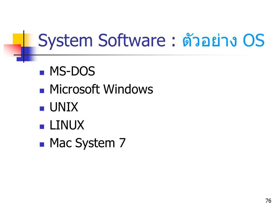 System Software : ตัวอย่าง OS