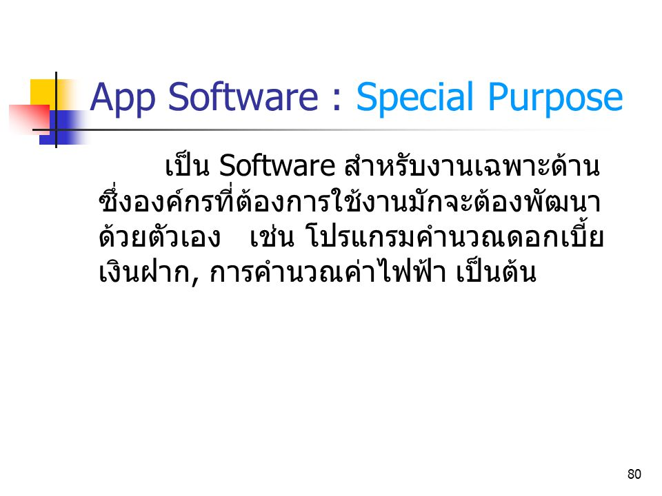 App Software : Special Purpose