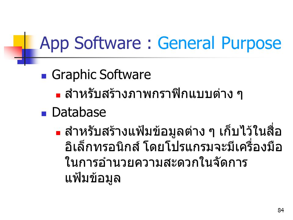 App Software : General Purpose