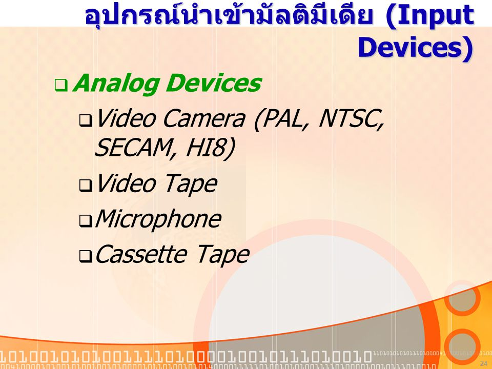 อุปกรณ์นำเข้ามัลติมีเดีย (Input Devices)