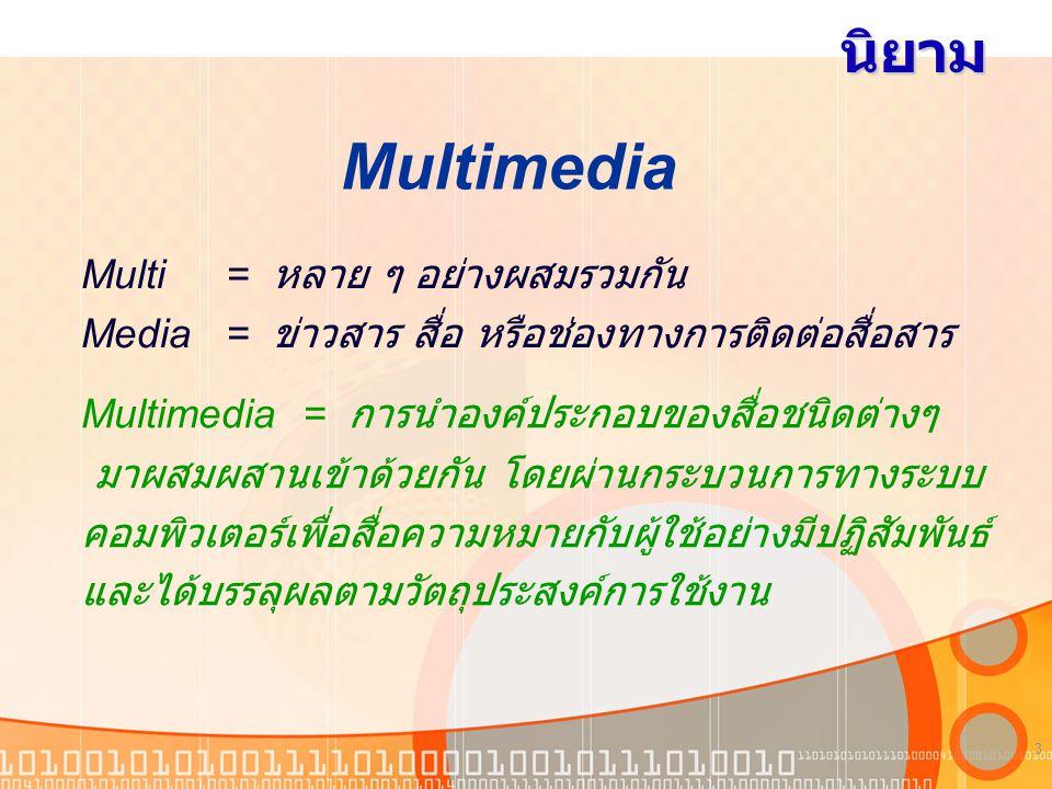 Multimedia นิยาม Multi = หลาย ๆ อย่างผสมรวมกัน