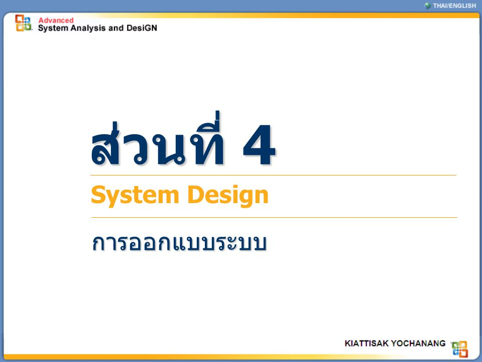 ส่วนที่ 4 System Design การออกแบบระบบ