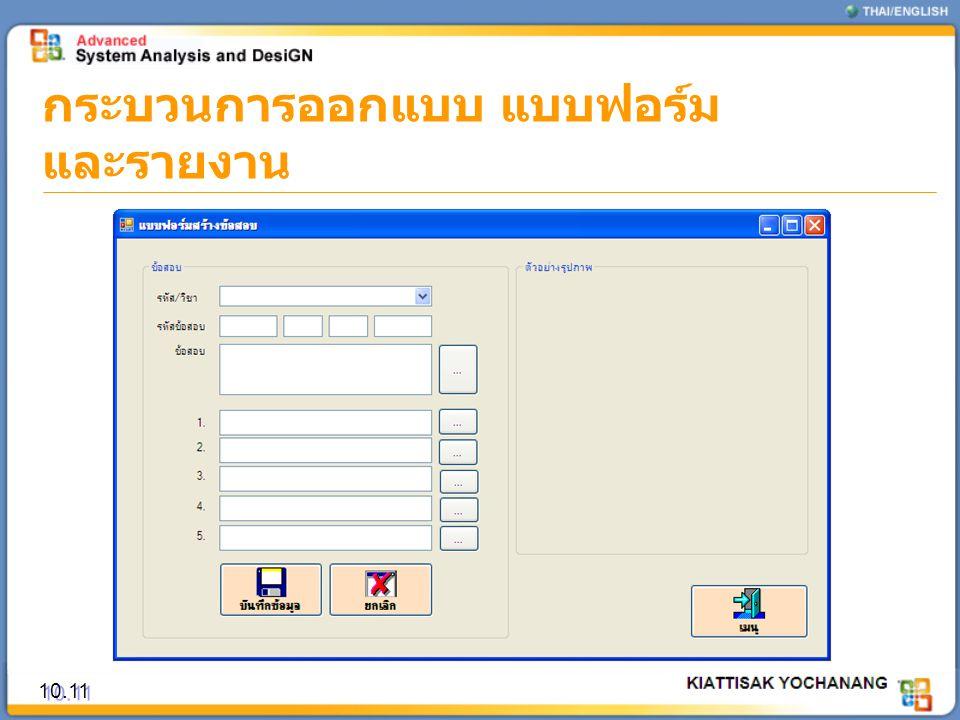 กระบวนการออกแบบ แบบฟอร์มและรายงาน