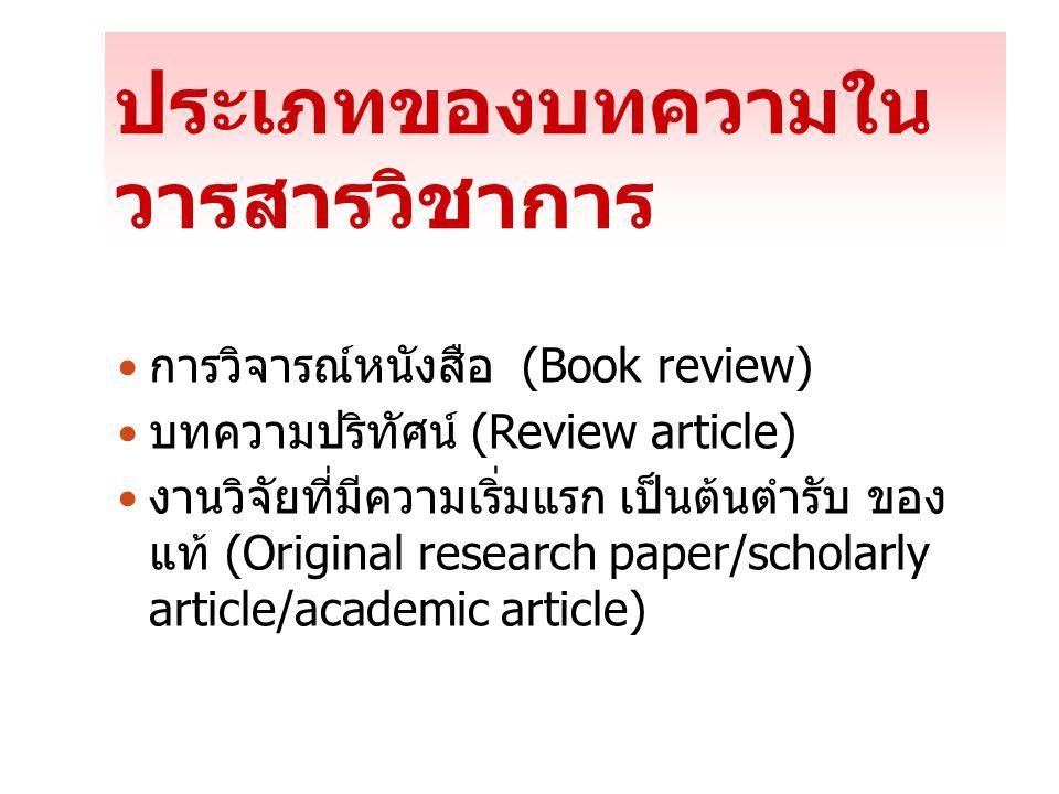 ประเภทของบทความในวารสารวิชาการ