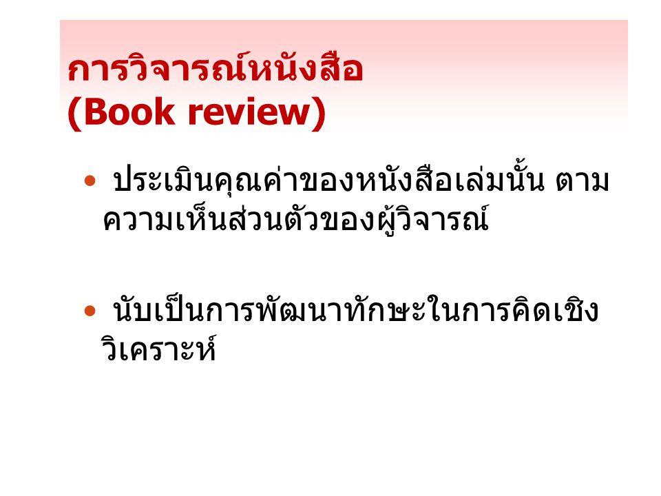 การวิจารณ์หนังสือ (Book review)