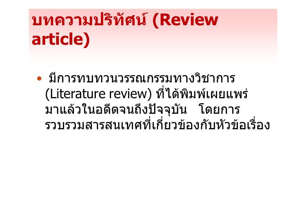 บทความปริทัศน์ (Review article)