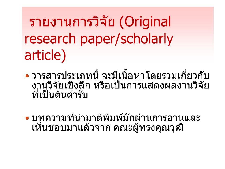 รายงานการวิจัย (Original research paper/scholarly article)