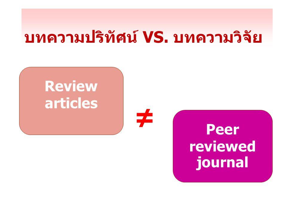 บทความปริทัศน์ VS. บทความวิจัย