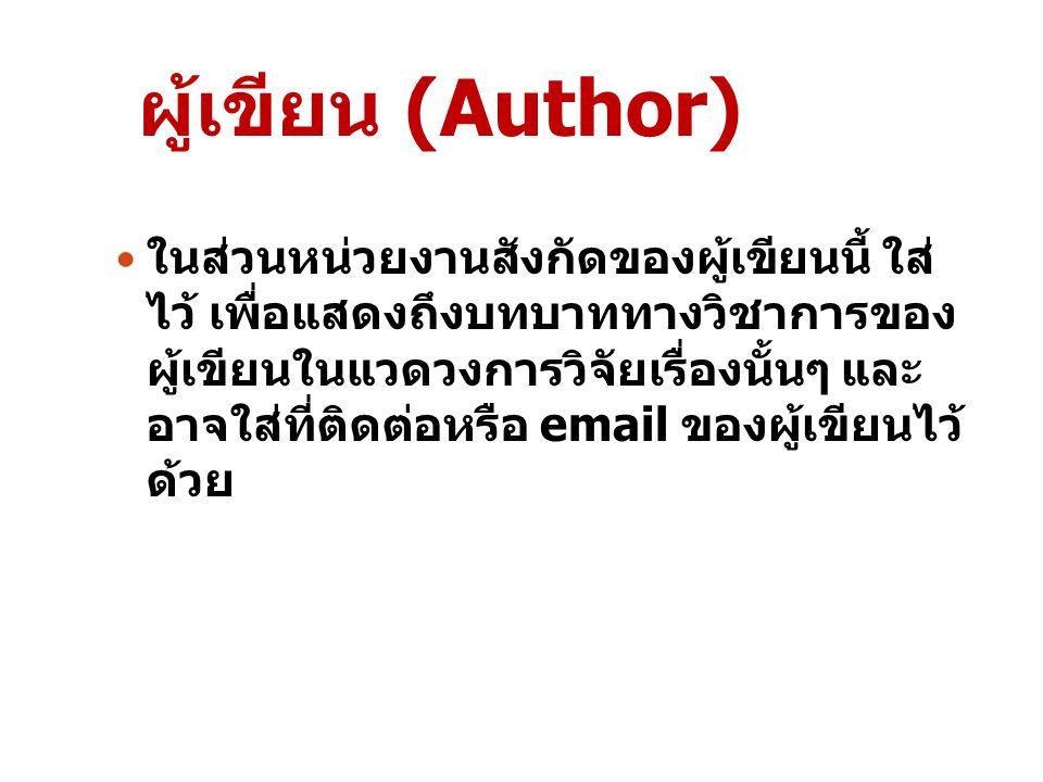 ผู้เขียน (Author)