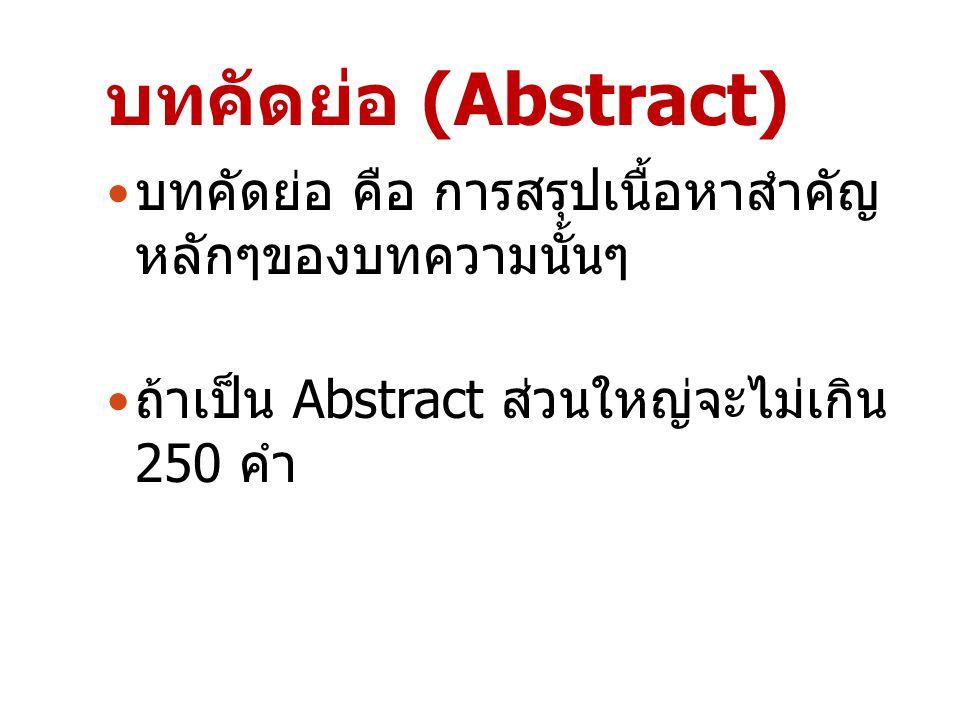 บทคัดย่อ (Abstract) บทคัดย่อ คือ การสรุปเนื้อหาสำคัญ หลักๆของบทความนั้นๆ.
