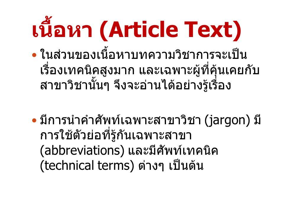 เนื้อหา (Article Text)