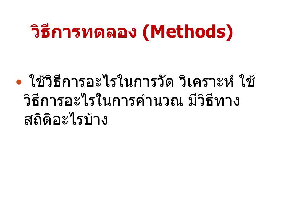 วิธีการทดลอง (Methods)