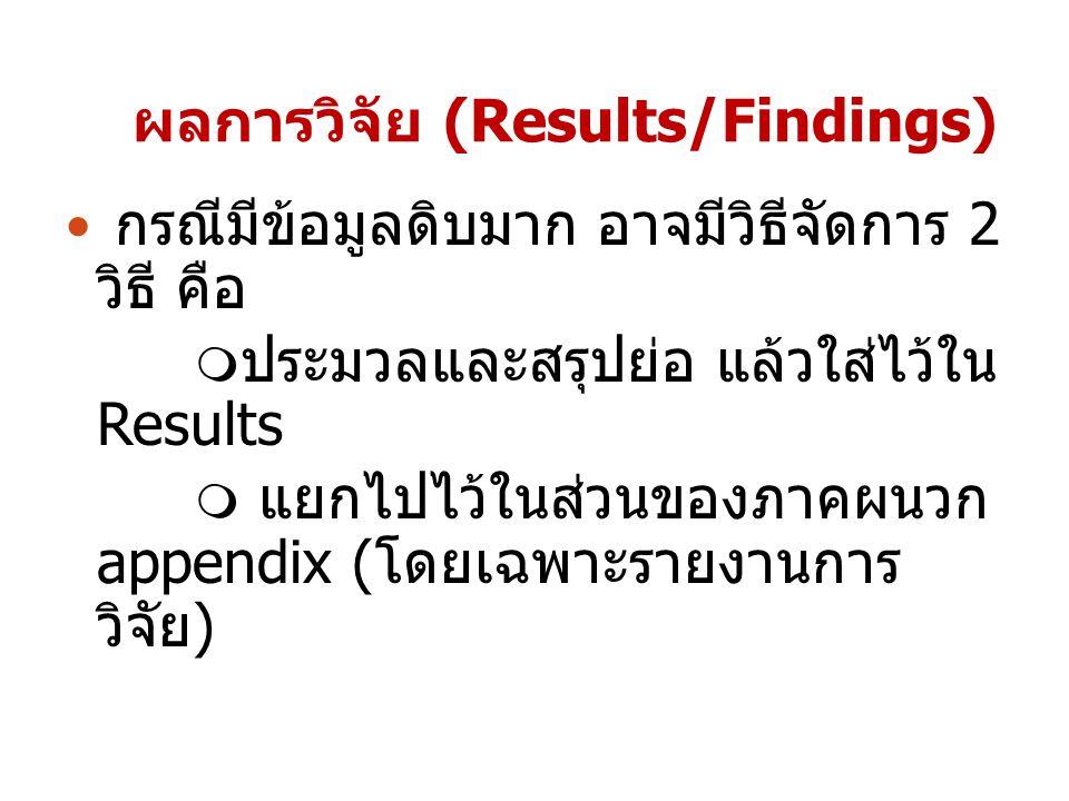 ผลการวิจัย (Results/Findings)