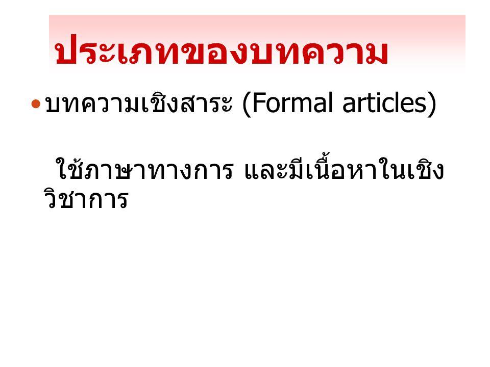 ประเภทของบทความ บทความเชิงสาระ (Formal articles)