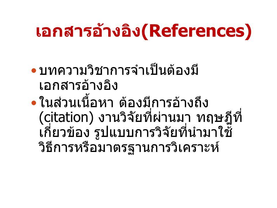 เอกสารอ้างอิง(References)