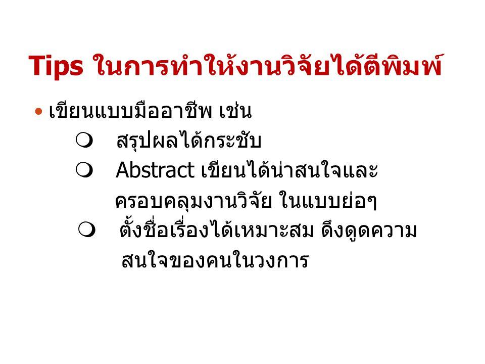 Tips ในการทำให้งานวิจัยได้ตีพิมพ์