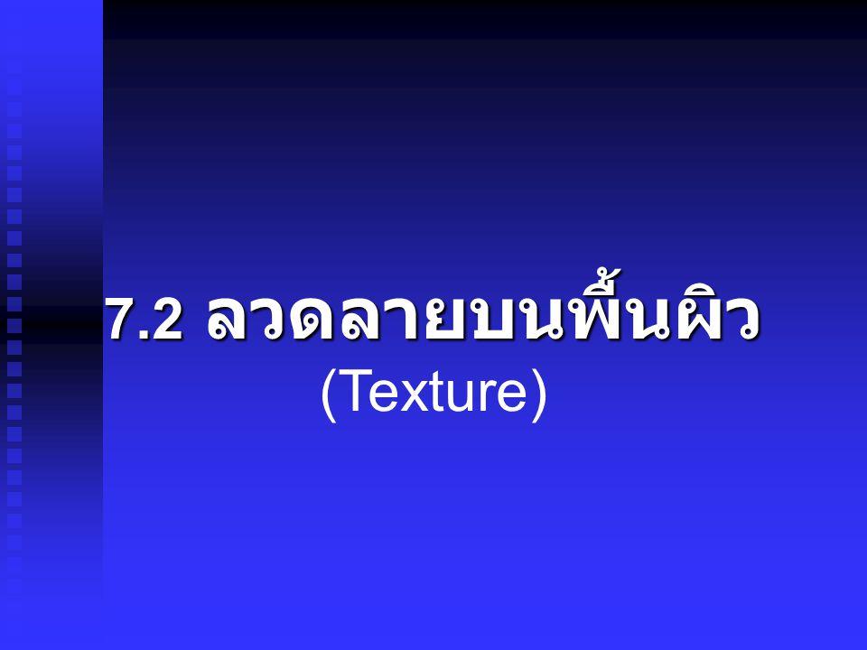 7.2 ลวดลายบนพื้นผิว (Texture)