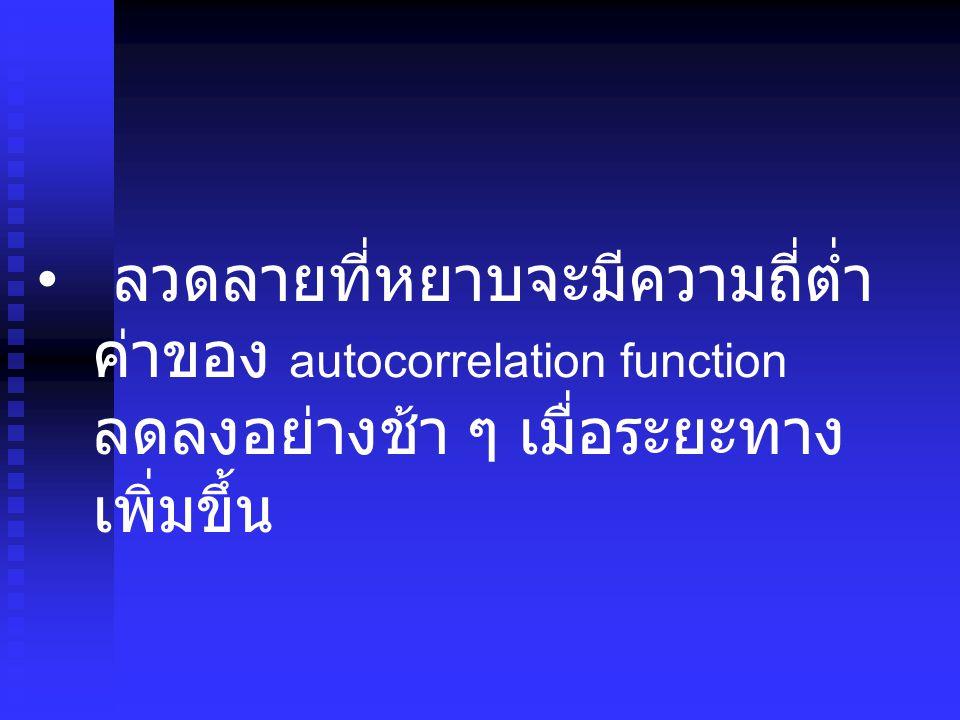 ลวดลายที่หยาบจะมีความถี่ต่ำ ค่าของ autocorrelation function ลดลงอย่างช้า ๆ เมื่อระยะทางเพิ่มขึ้น