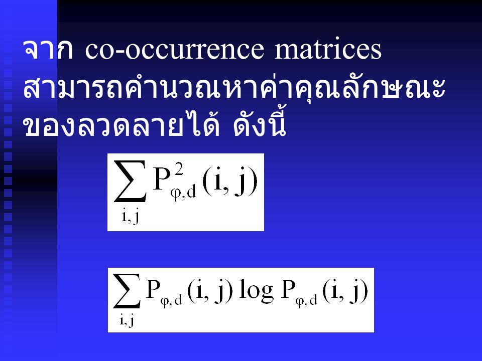 จาก co-occurrence matrices สามารถคำนวณหาค่าคุณลักษณะของลวดลายได้ ดังนี้