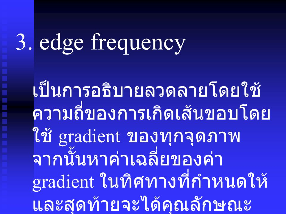 3. edge frequency