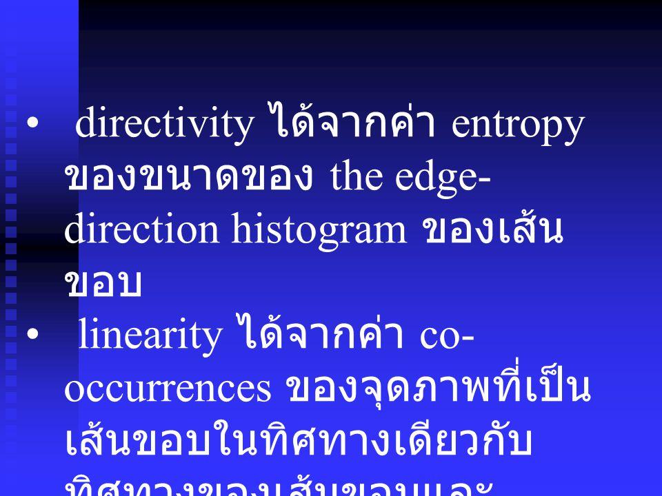 directivity ได้จากค่า entropy ของขนาดของ the edge-direction histogram ของเส้นขอบ