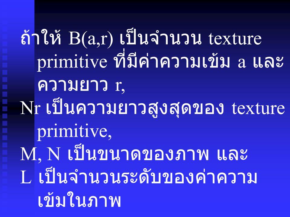 ถ้าให้ B(a,r) เป็นจำนวน texture primitive ที่มีค่าความเข้ม a และความยาว r,