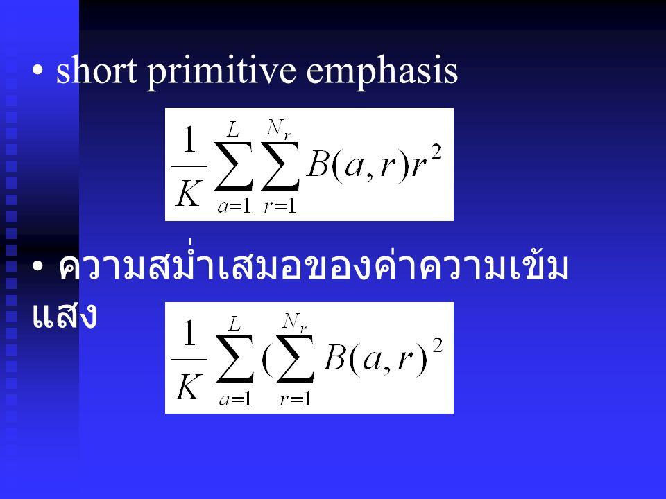short primitive emphasis