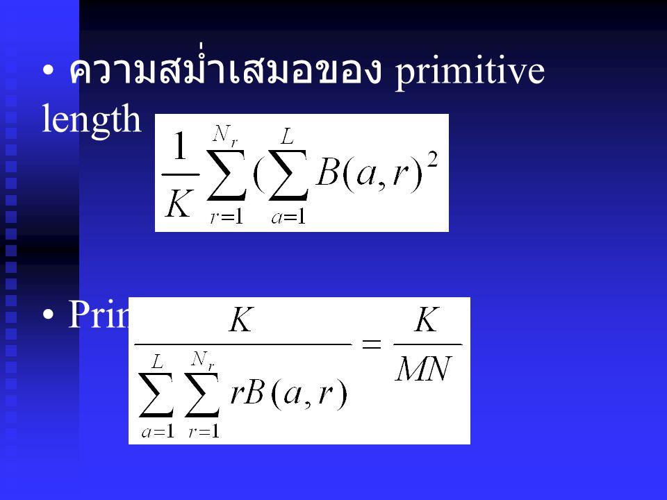 ความสม่ำเสมอของ primitive length