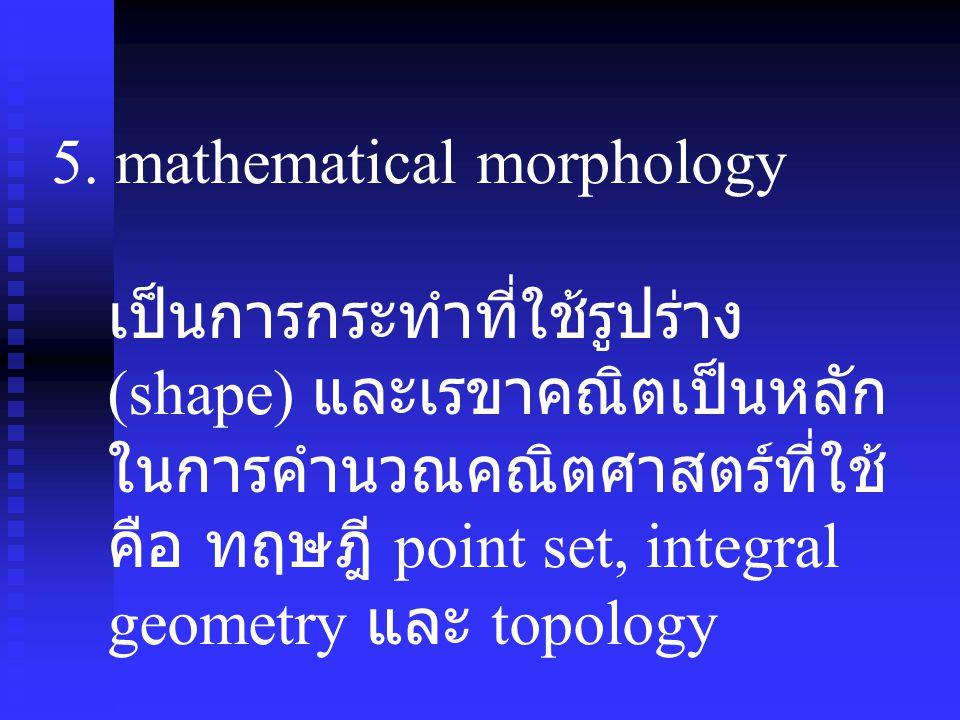 5. mathematical morphology