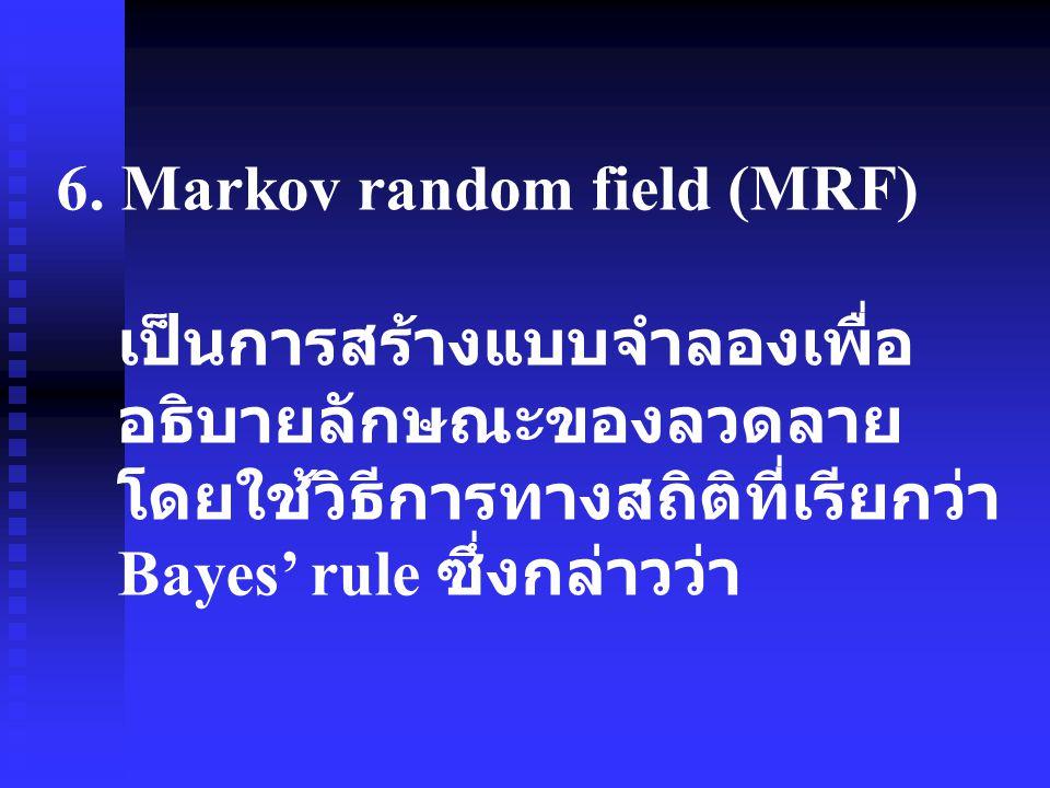 6. Markov random field (MRF)